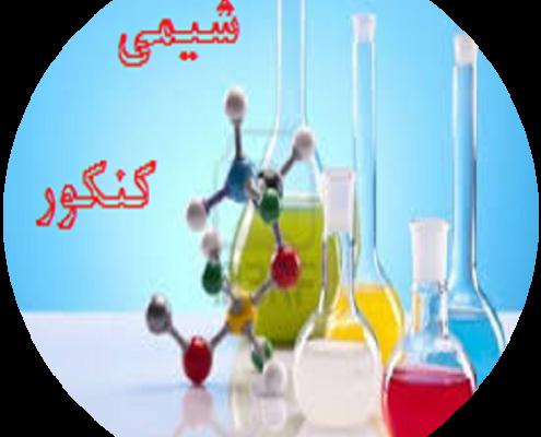 اپلیکیشن اموزش شیمی