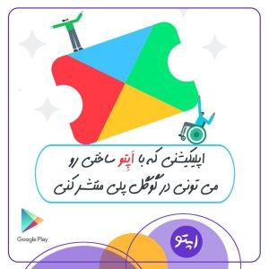 انتشار اپلیکیشن در گوگل پلی