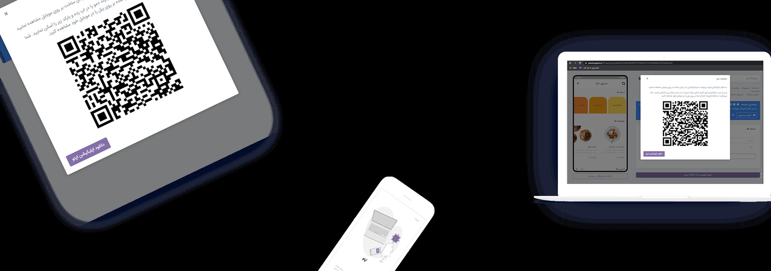 مشاهده دمو در اپلیکیشن اپتو