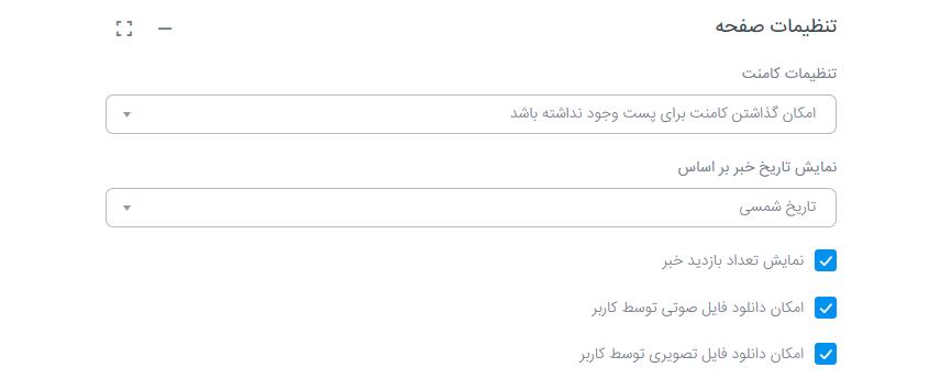 ماژول بلاگ اپلیکیشن ساز اپتو