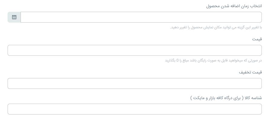 فروش فایل در اپلیکیشن