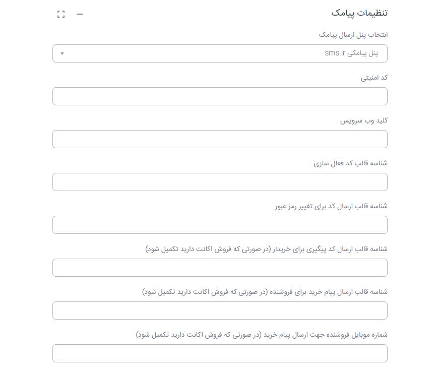 ساخت اپلیکیشن با حساب کاربری
