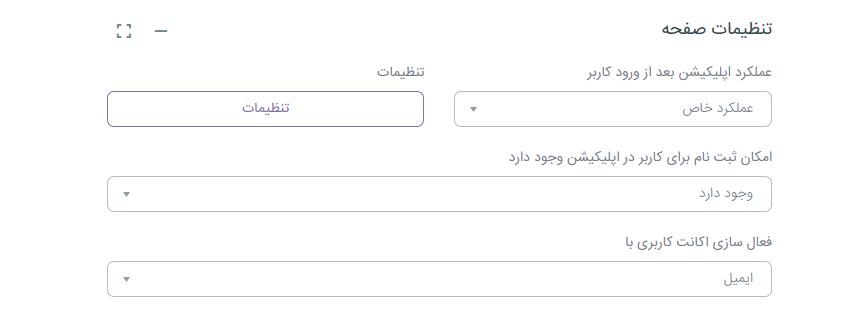 ماژول حساب کاربری