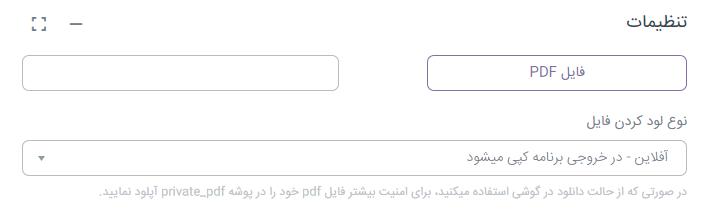 ماژول pdf خوان
