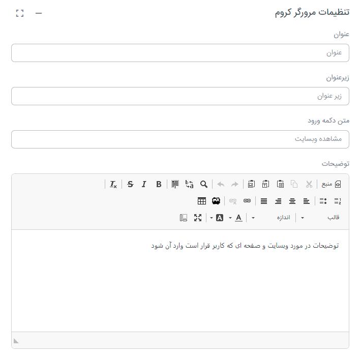 ماژول صفحه وب